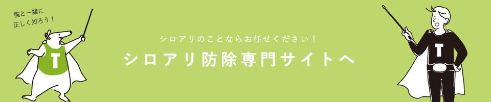 シロアリ専用サイト