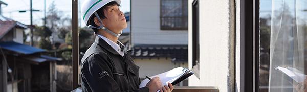 住宅診断・検査