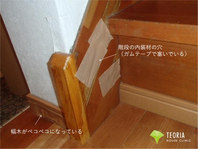 内装材の被害