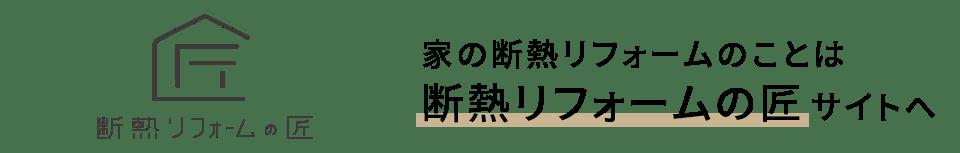 「断熱リフォームの匠」断熱リフォーム専用サイト