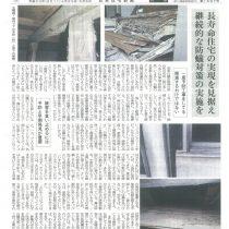 日本住宅新聞記事