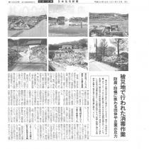 日本住宅新聞での記事